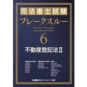 司法書士試験 ブレークスルー 不動産登記法II(東京リーガルマインド) [電子書籍]