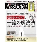 日経ビジネス アソシエ 2016年9月号(日経BP社) [電子書籍]