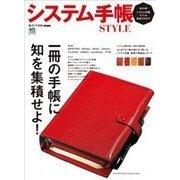 エイムック システム手帳STYLE(エイ出版社) [電子書籍]