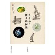 ときめく微生物図鑑(山と溪谷社) [電子書籍]