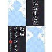 池波正太郎短編コレクション2夢の茶屋(学研) [電子書籍]