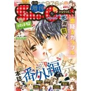 Sho-Comi 増刊 8/15号(小学館) [電子書籍]