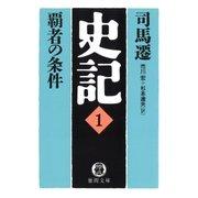 史記(1)覇者の条件(徳間書店) [電子書籍]