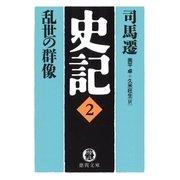 史記(2)乱世の群像(徳間書店) [電子書籍]
