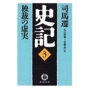 史記(3)独裁の虚実(徳間書店) [電子書籍]