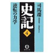 史記(4)逆転の力学(徳間書店) [電子書籍]