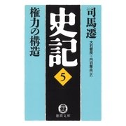 史記(5)権力の構造(徳間書店) [電子書籍]