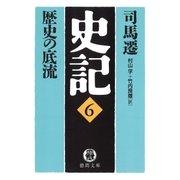 史記(6)歴史の底流(徳間書店) [電子書籍]