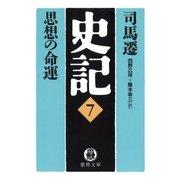 史記(7)思想の命運(徳間書店) [電子書籍]