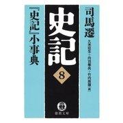 史記(8)『史記』小事典(徳間書店) [電子書籍]
