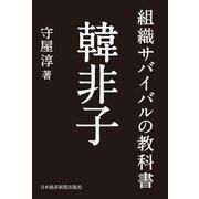 組織サバイバルの教科書 韓非子(日本経済新聞出版社) [電子書籍]