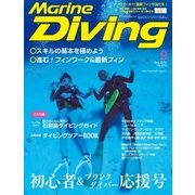 Marine Diving(マリンダイビング) 2016年 09月号 No.613(水中造形センター) [電子書籍]