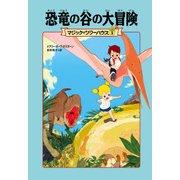 マジック・ツリーハウス1 恐竜の谷の大冒険(KADOKAWA) [電子書籍]