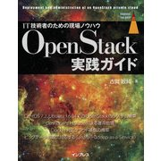 OpenStack実践ガイド(インプレス) [電子書籍]