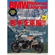 BMW Motorrad Journal vol.8(エイ出版社) [電子書籍]
