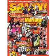 SALTY!(ソルティー)  2016年10月号(アトリエ・ボイル) [電子書籍]