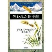 失われた地平線(河出書房新社) [電子書籍]