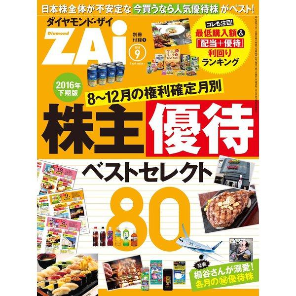 株主優待ベストセレクト80(ダイヤモンド社) [電子書籍]