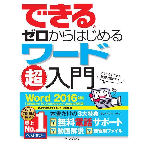 できるゼロからはじめるワード超入門 Word 2016対応(インプレス) [電子書籍]