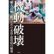 機動破壊 健大高崎 勝つための走塁・盗塁93の秘策(竹書房) [電子書籍]