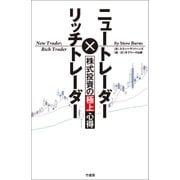 ニュートレーダー×リッチトレーダー 株式投資の極上心得(竹書房) [電子書籍]