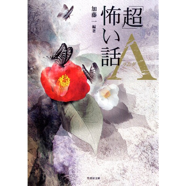 「超」怖い話 Λ(ラムダ)(竹書房) [電子書籍]