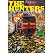 THE HUNTERS ルーマニアの財宝列車を奪還せよ 下(竹書房) [電子書籍]
