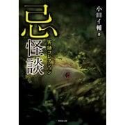 実話コレクション 忌怪談(竹書房) [電子書籍]