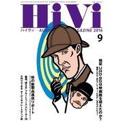 HiVi(ハイヴィ) 2016年9月号(ステレオサウンド) [電子書籍]