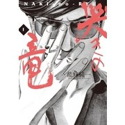 哭きの竜 1(小学館) [電子書籍]