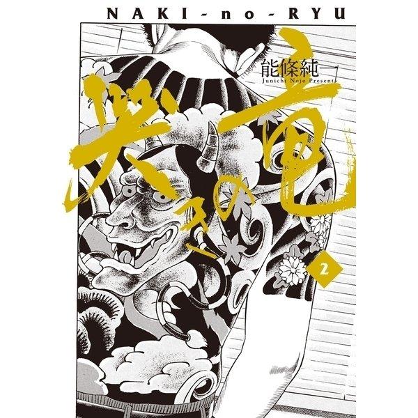 哭きの竜 2(小学館) [電子書籍]