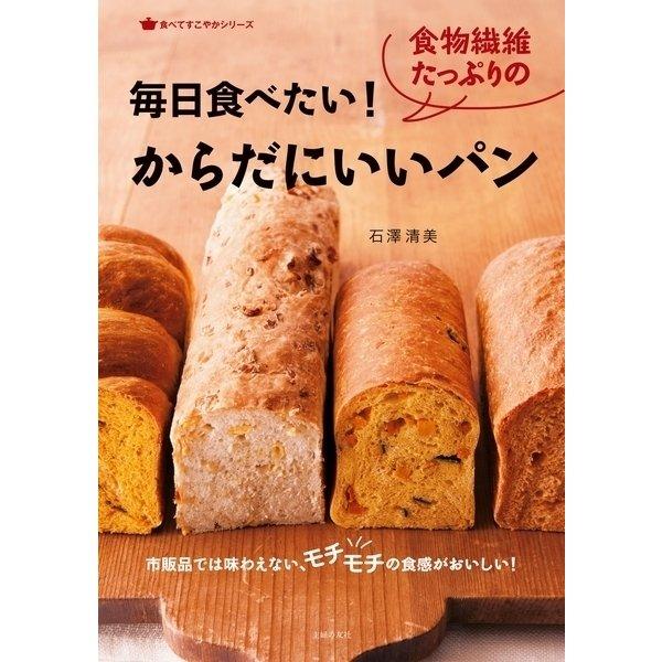 毎日食べたい!食物繊維たっぷりのからだにいいパン(主婦の友社) [電子書籍]