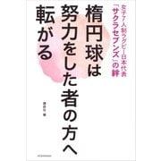 女子7人制ラグビー日本代表「サクラセブンズ」の絆 楕円球は努力をした者の方へ転がる(講談社) [電子書籍]