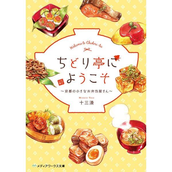 ちどり亭にようこそ ~京都の小さなお弁当屋さん~(KADOKAWA) [電子書籍]