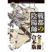 戦都の陰陽師【全3冊 合本版】(KADOKAWA) [電子書籍]