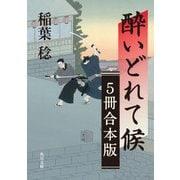 酔いどれて候【5冊 合本版】(KADOKAWA) [電子書籍]