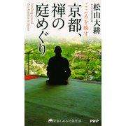 こころを映す 京都、禅の庭めぐり(PHP研究所) [電子書籍]