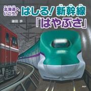 北海道へいこう! はしる! 新幹線「はやぶさ」(PHP研究所) [電子書籍]