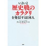 いよいよ歴史戦のカラクリを発信する日本人(PHP研究所) [電子書籍]