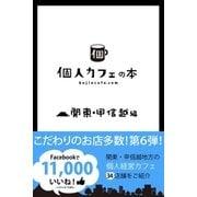 個人カフェの本 関東・甲信越編(学研) [電子書籍]