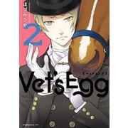 Vet's Egg(2)(講談社) [電子書籍]