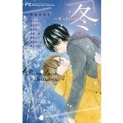 Pure Love Seasons 4 冬~ずっといっしょ~(小学館) [電子書籍]