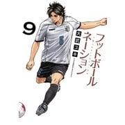 フットボールネーション 9(小学館) [電子書籍]