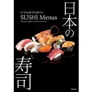 日本の寿司:A Visual Guide to SUSHI Menus (Bilingual English and Japanese Edition)(日本文芸社) [電子書籍]