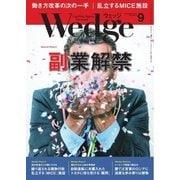 WEDGE(ウェッジ) 2016年9月号(ウェッジ) [電子書籍]