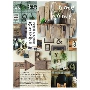 Come home!(カムホーム) Vol.45(主婦と生活社) [電子書籍]