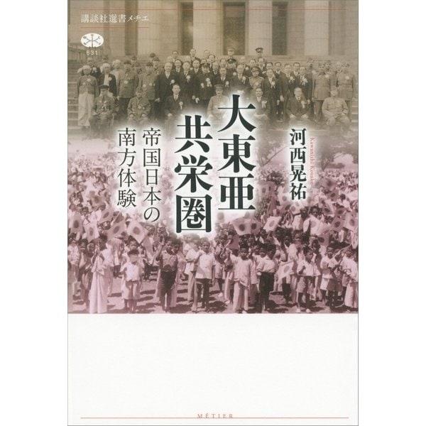 大東亜共栄圏 帝国日本の南方体験(講談社) [電子書籍]