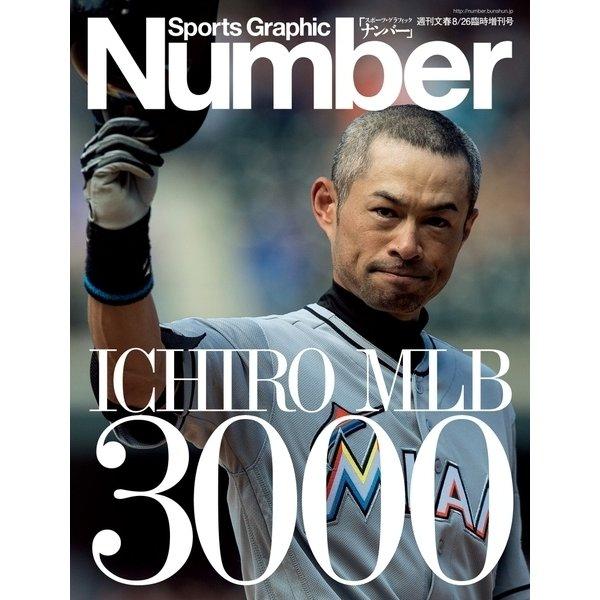 Number(ナンバー)臨時増刊 ICHIRO MLB 3000 (Sports Graphic Number(スポーツ・グラフィックナンバー))(文藝春秋) [電子書籍]