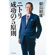 ニトリ 成功の5原則(朝日新聞出版) [電子書籍]