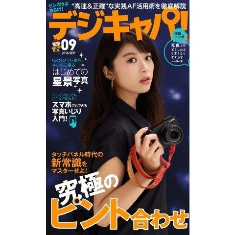 デジキャパ! 2016年9月号(学研プラス) [電子書籍]